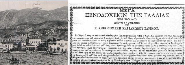 To mega ksenodoxeio thw gallias