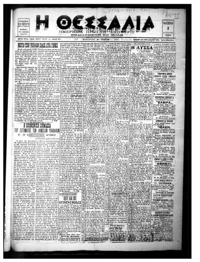 Θεσσαλία 1-Aυγ-1924  Αναφορά στις προσπάθειες των πρώτων Βολιωτών για την ανέγερση του Αγίου Νικολάου.