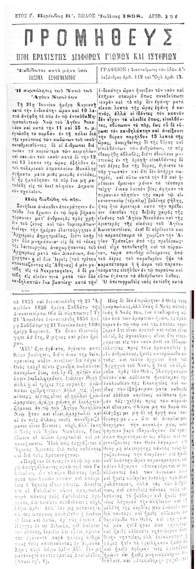 fire-in-agios-nikolaos-full-article