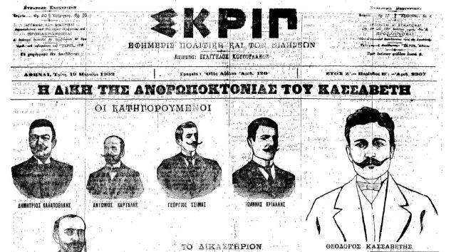 KARTALIS KASSABETIS-2