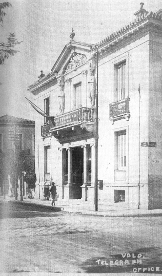 Το Τηλεγραφείο του Βόλου (Γαμβέτα & Ιάσονος ~1930)