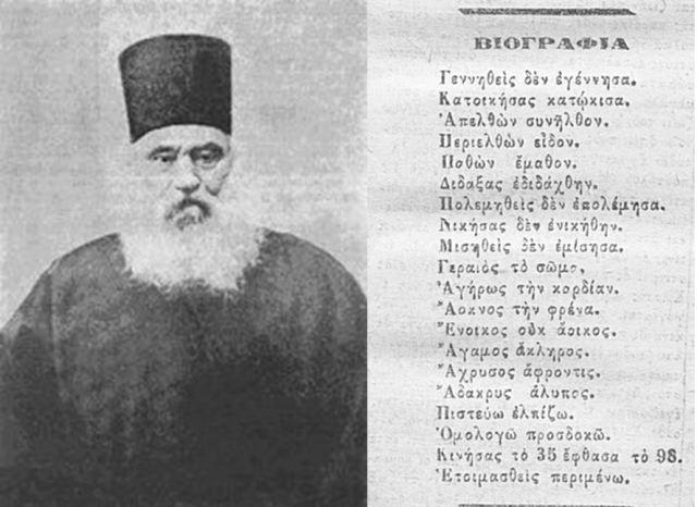 Zosimas