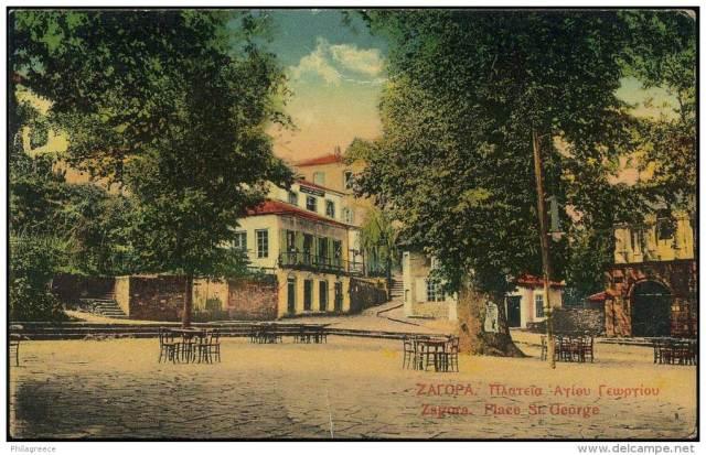 Πλατεία Αγίου Γεωργίου, Ζαγορα (Στέφανος Στουρνάρας ~1920)