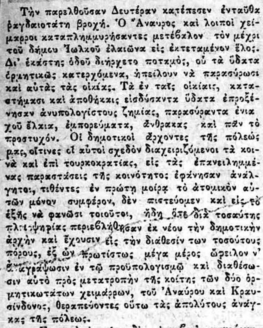 ELEYTHERIA VOLOY 3-10-1883