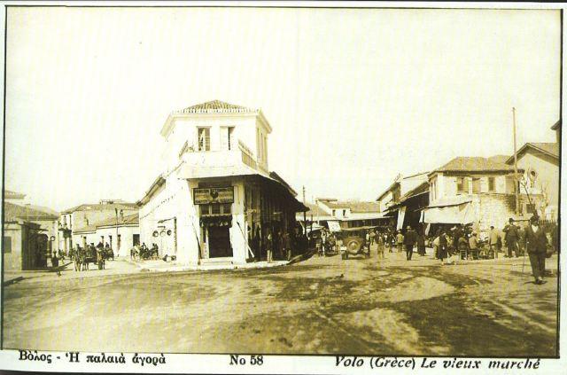 Είσοδος στα Παλιά (1933)