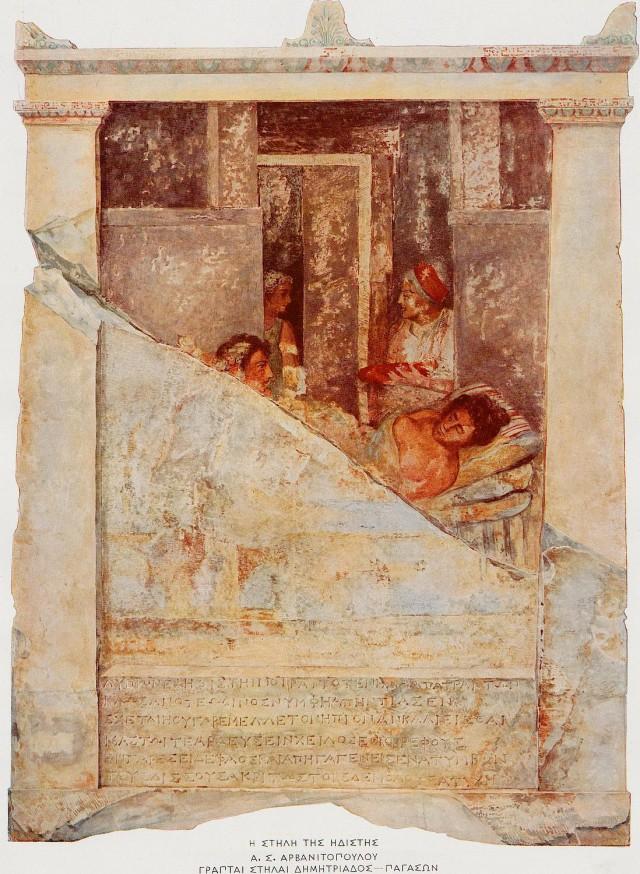 Στήλη της Ηδίστης (Αρχαιολογικό Μουσείο Βόλου)