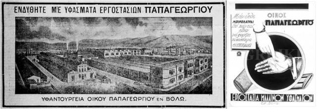 Διαφημήσεις του Εργοστασίου Παπαγεωργίου στην εφημερίδα Λαϊκή Φωνή 1931