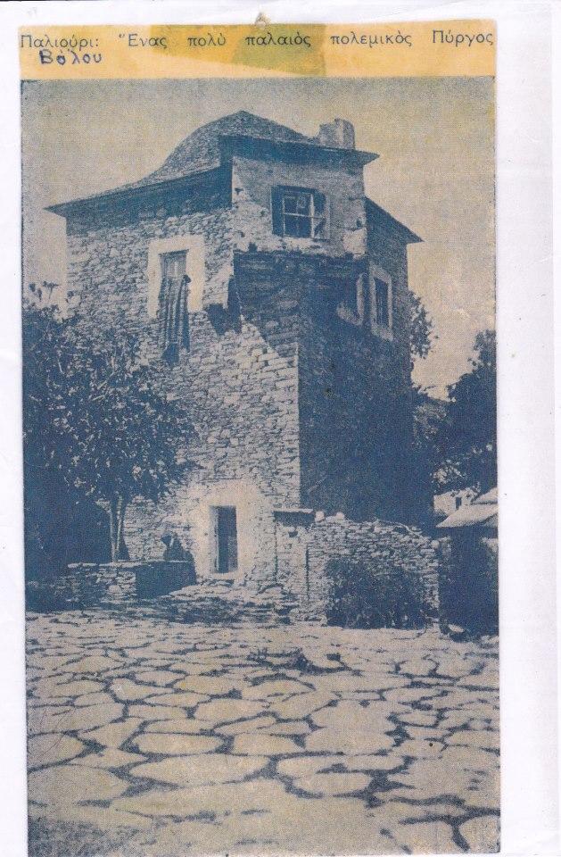 Pyrgos-paliouri