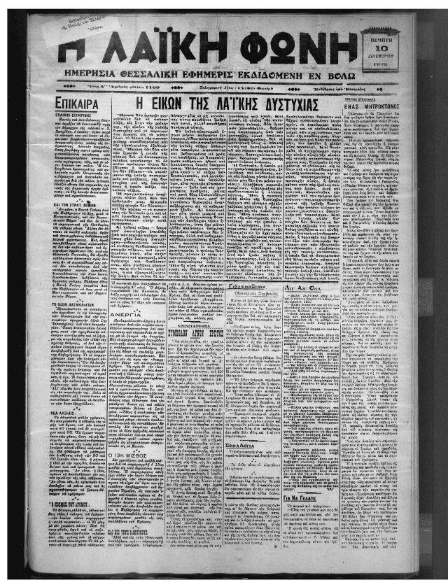 LAIKI FONI - 10-Dec-1925