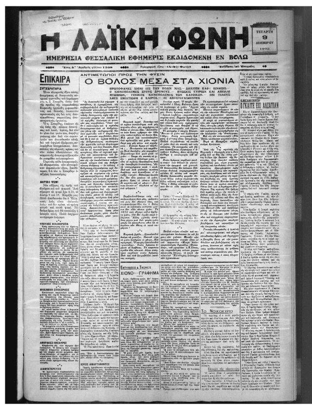 LAIKI FONI - 9-Dec-1925