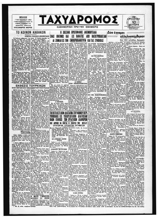 ταχυδρόμος 10.8.1936 τραμ αλυκές φαρσέρ άναυρος ζημιές λουτρά