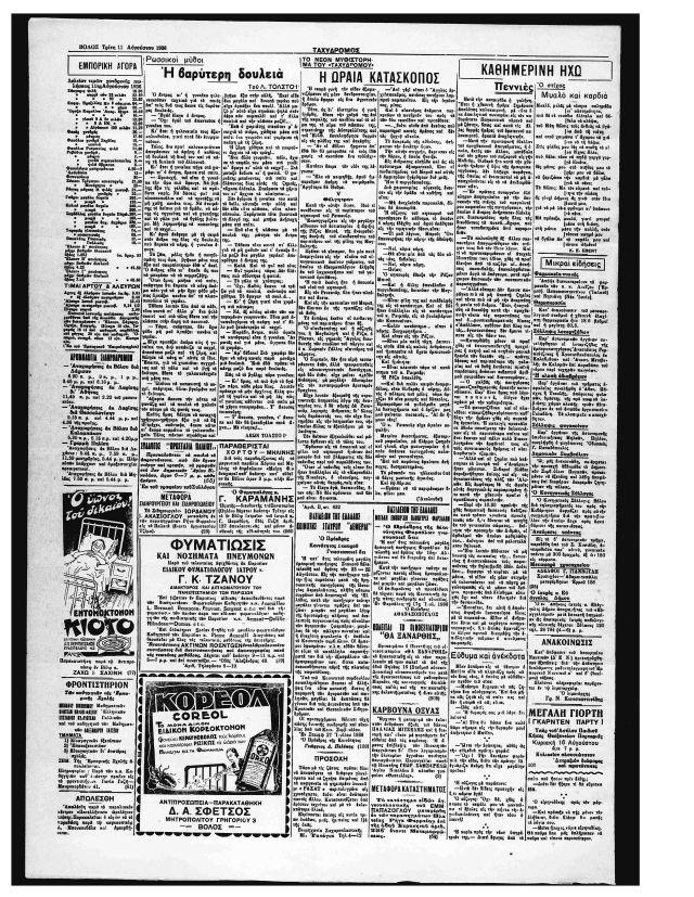 ταχυδρόμος 11.8.1936 παζάρι ζημιές