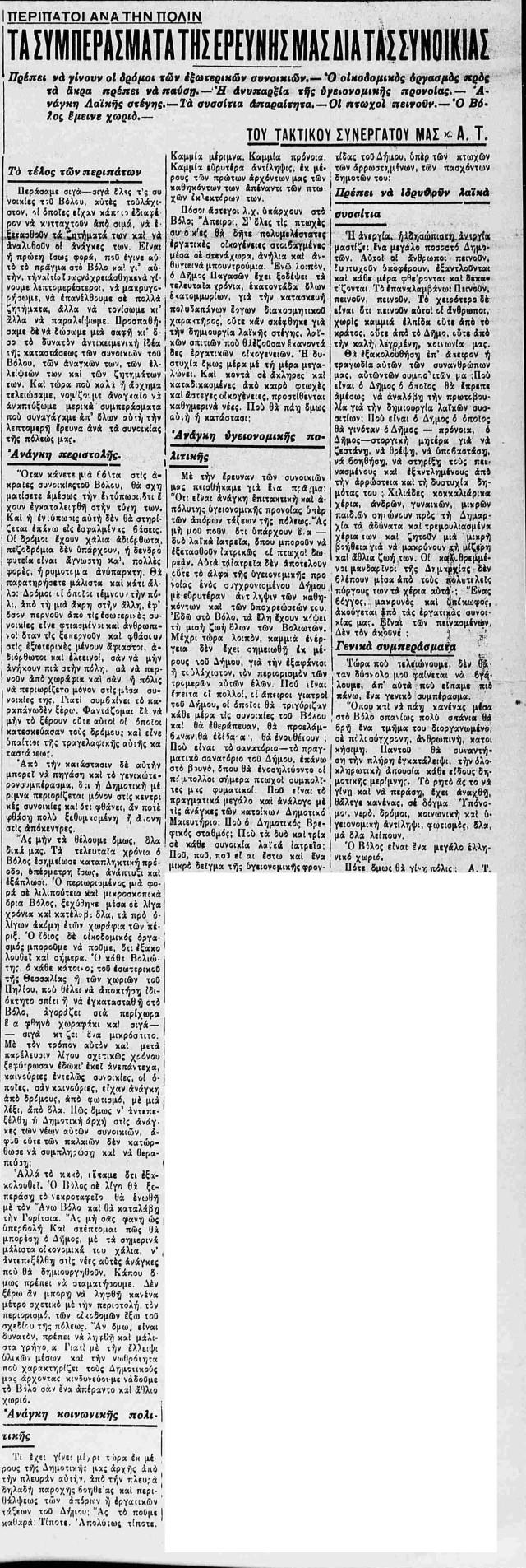 Άρθρο για τις ακραίες συνοικίες του Βόλου του Αθω Τριγκώνη στην Λαϊκή Φωνή του 1933