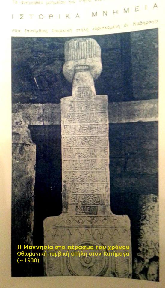 Οθωμανική τυμβική στήλη στον Καντήρ-Αγά (~1930)