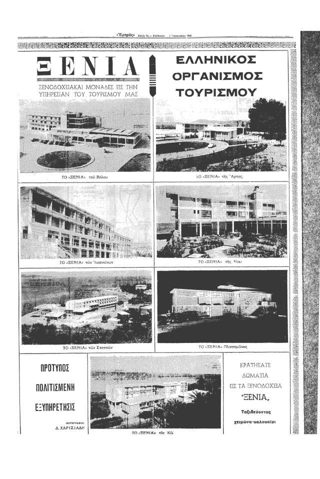 Ksenia Volou empros 1-1-1966
