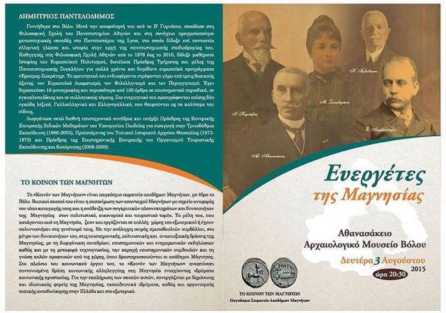 Ευεργέτες της Μαγνησίας (εκδήλωση του Κοινού των Μαγνητών)